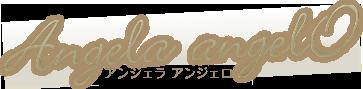 名古屋・春日井・愛知・岐阜・三重の1.5次会 二次会 幹事代行アンジェラアンジェロ