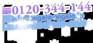 TEL.0568-34-0460/mail.info@angela-angelo.jp