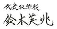 代表取締役 鈴木 英兆
